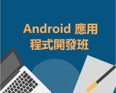 Android 應用程式開發班
