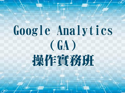 Google Analytics(GA)操作實務班