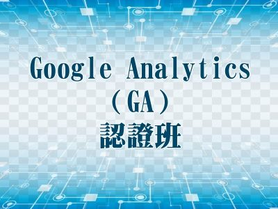 Google Analytics(GA)認證班